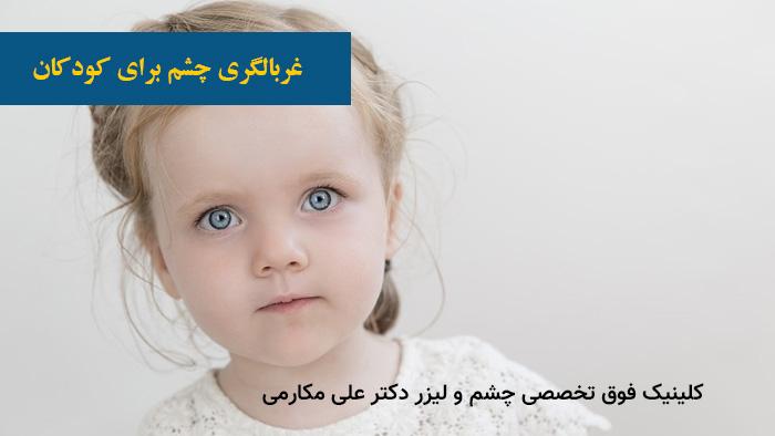 غربالگری چشم برای کودکان
