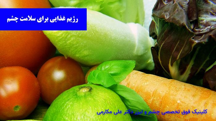 رژیم غذایی برای سلامت چشم