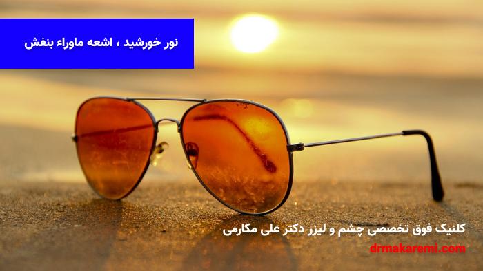 نور خورشید ، اشعه ماوراء بنفش و چشمان شما