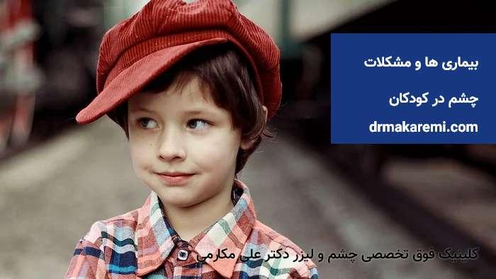 بیماری ها و مشکلات چشم در کودکان